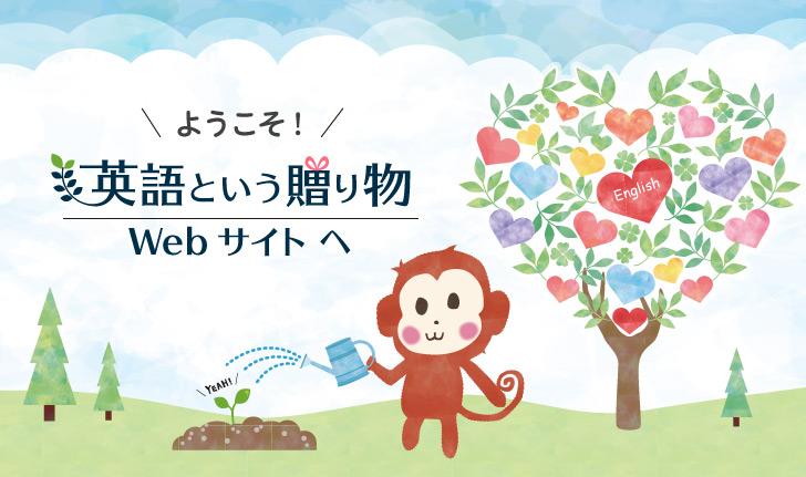 ようこそ!英語という贈り物webサイトへ
